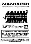 Die EU Chefs kommen... Aufruf der Antiautoritären Bewegung Salonika 2003