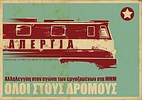 Die kapitalistische Junta schreitet voran – stoppen wir sie!