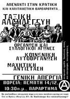 Griechenland nach dem Generalstreik vom 14.12.